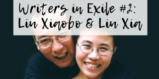Writers in Exile #2: Liu Xiaobo & Liu Xia